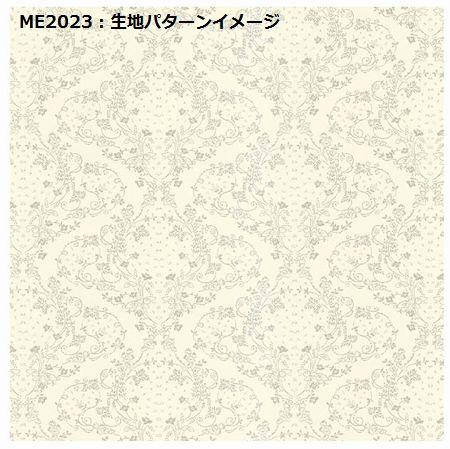 川島織物セルコン  ME2024