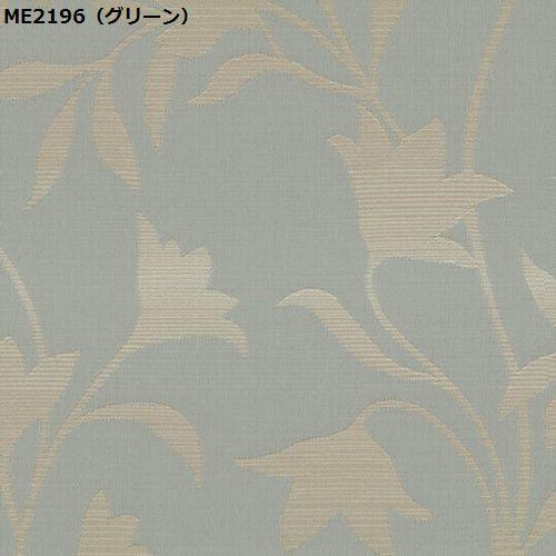 川島織物セルコン ME2196
