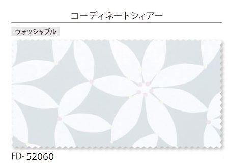リリカラ FD52062