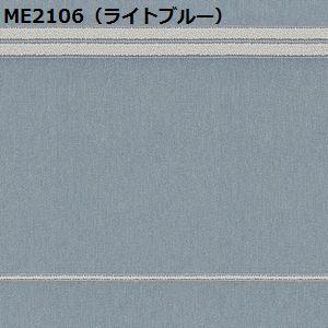 川島織物セルコン  ME2107