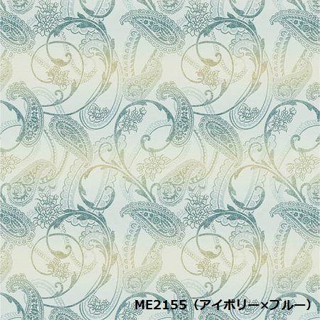 川島織物セルコン  ME2155