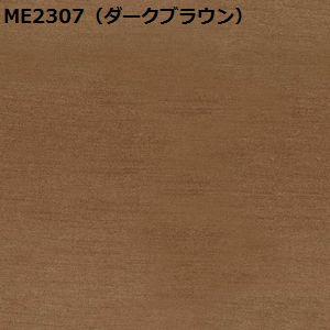 川島織物セルコン  ME2304
