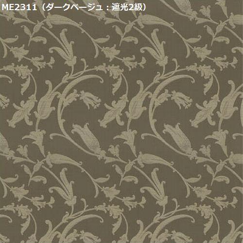 川島織物セルコン ME2311