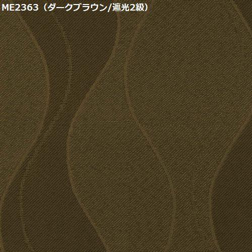 川島織物セルコン ME2361