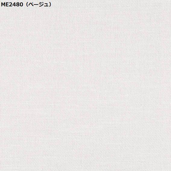 川島織物セルコン ME2479