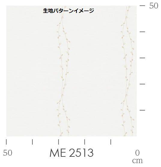 川島織物セルコン ME2514