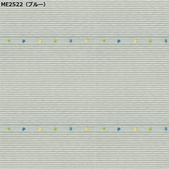 川島織物セルコン ME2522