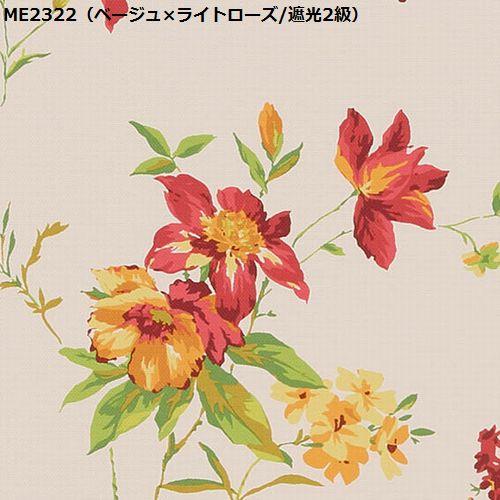 川島織物セルコン ME2321