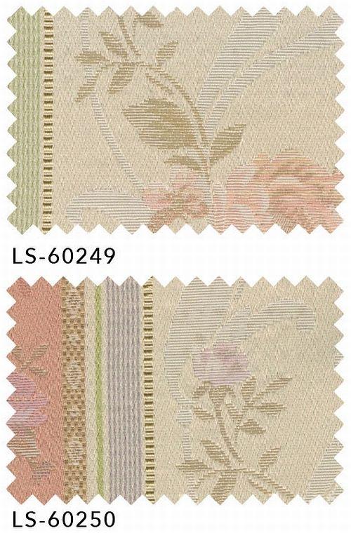 リリカラ LS60249