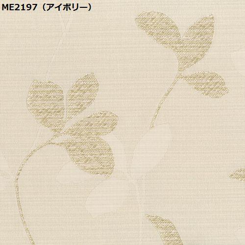 川島織物セルコン ME2198