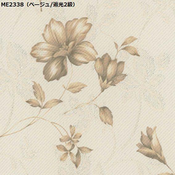 川島織物セルコン ME2339