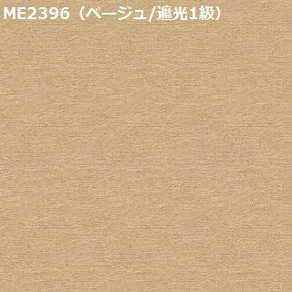 川島織物セルコン ME2395