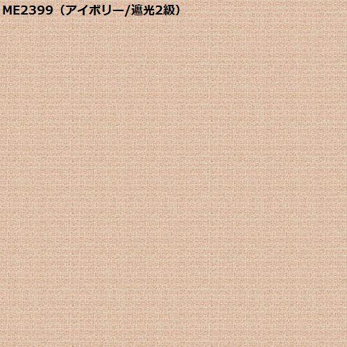 川島織物セルコン ME2399