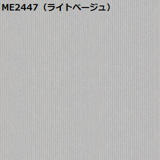 川島織物セルコン ME2449