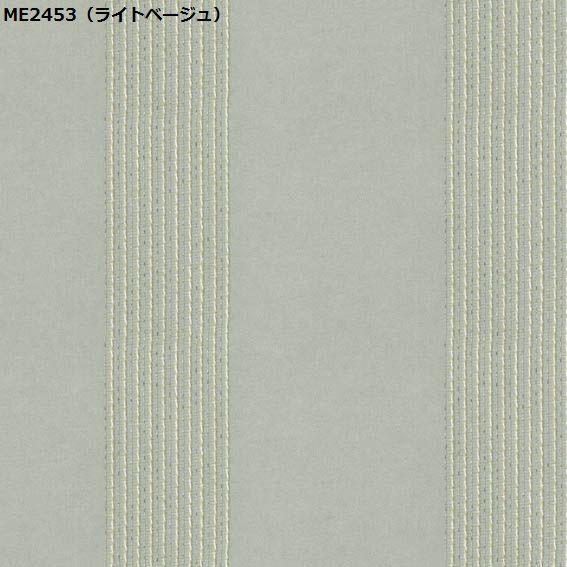 川島織物セルコン ME2453