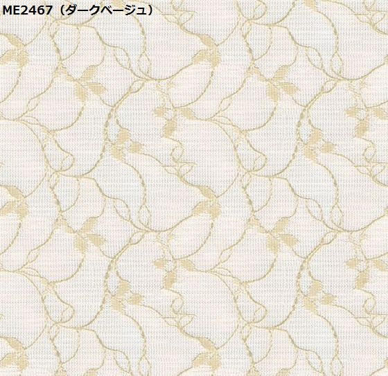 川島織物セルコン ME2567