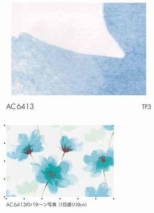 サンゲツ AC6412