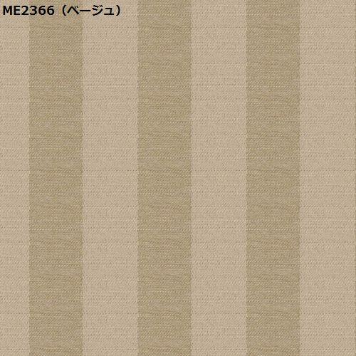川島織物セルコン ME2367
