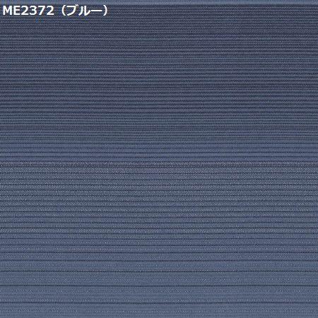 川島織物セルコン ME2371