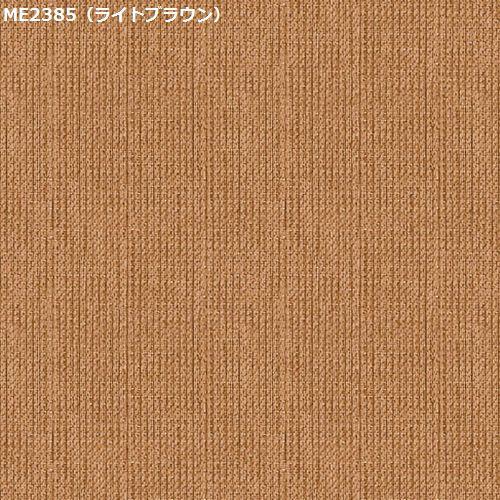 川島織物セルコン ME2386