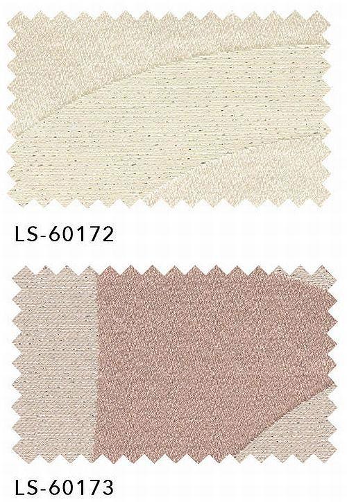 リリカラ LS60173