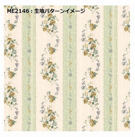 川島織物セルコン ME2145