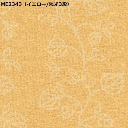 川島織物セルコン  ME2344