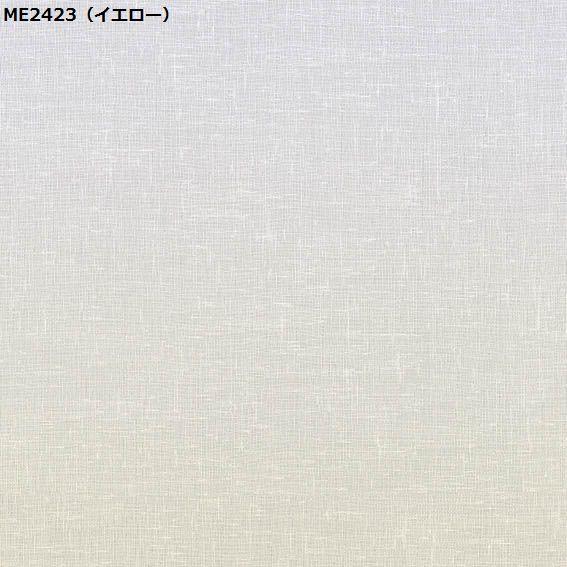 川島織物セルコン ME2424