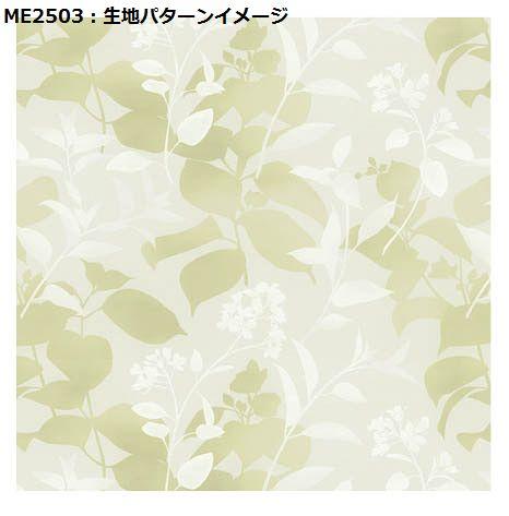 川島織物セルコン ME2502