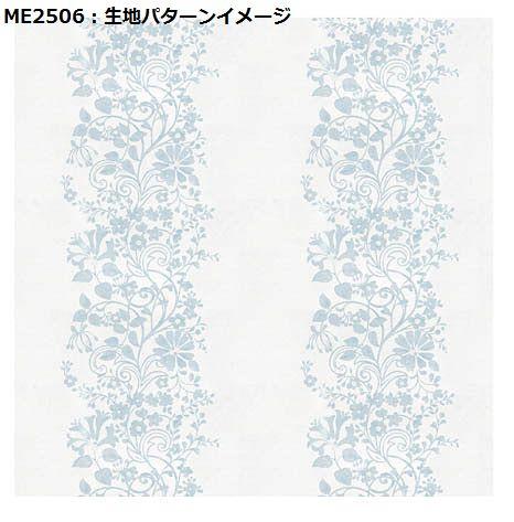 川島織物セルコン ME2506
