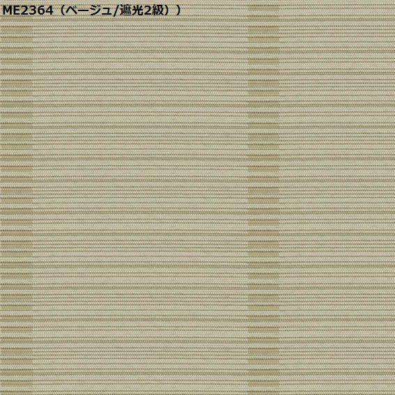 川島織物セルコン ME2365