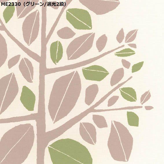 川島織物セルコン ME2329