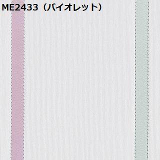 川島織物セルコン ME2432