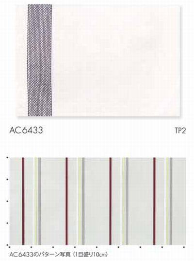 サンゲツ AC6433
