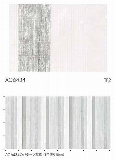 サンゲツ AC6434