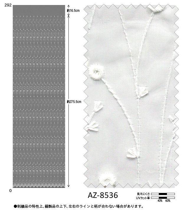 シンコール AZ8536