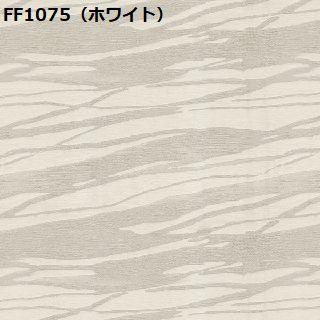 川島織物セルコン FF1075