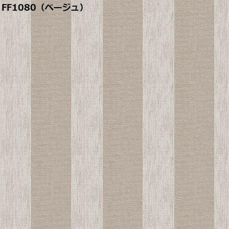 川島織物セルコン FF1080
