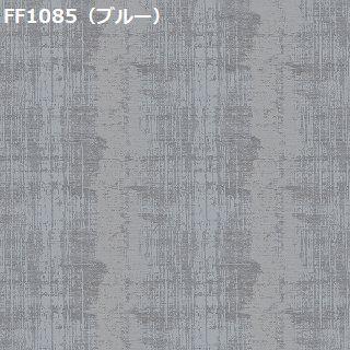 川島織物セルコン FF1085