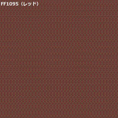 川島織物セルコン FF1095
