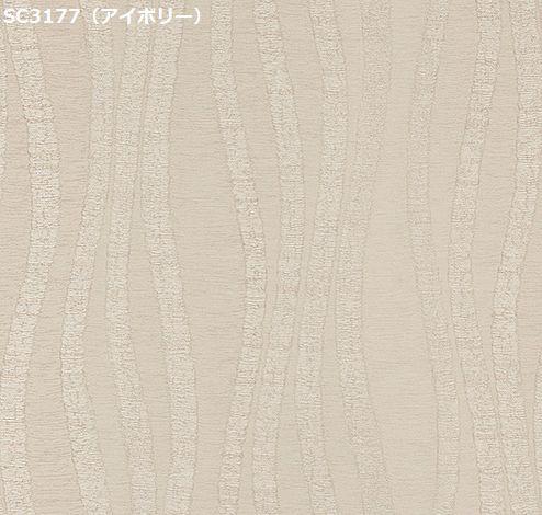 サンゲツ SC3177